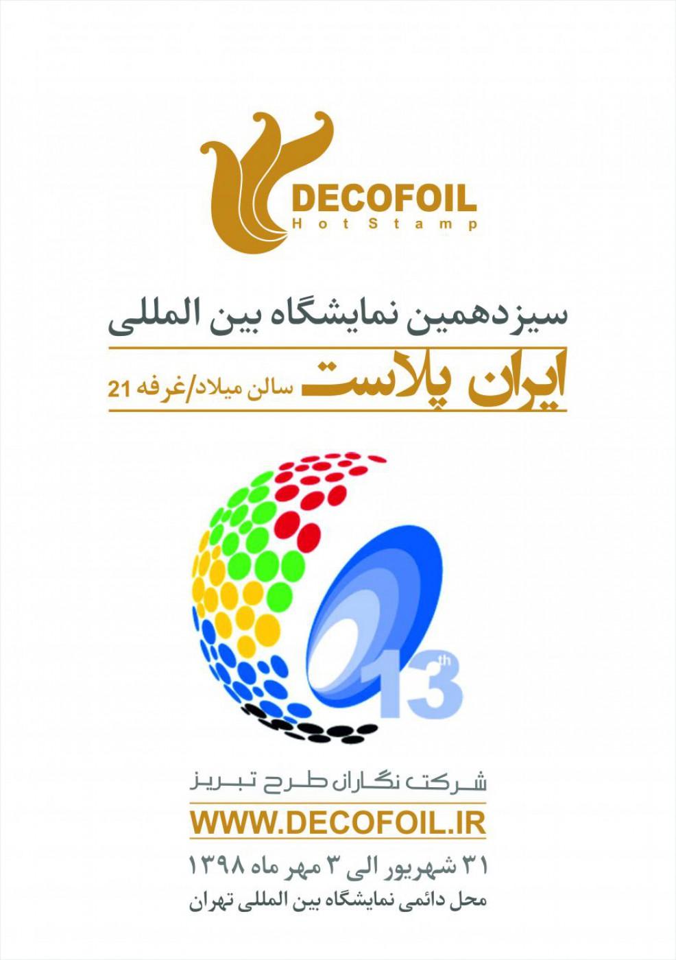 شرکت در نمایشگاه بین المللی ایران پلاست
